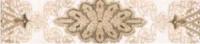 Керамическая плитка Керамин Органза 4 бордюр