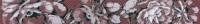 Керамическая плитка Нефрит Аллегро бордюр бордо