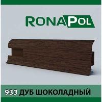 Пластиковый плинтус Ronapol Дуб шоколадный