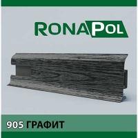 Пластиковый плинтус Ronapol Графит