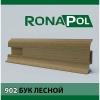 Пластиковый плинтус Ronapol Бук лесной