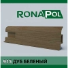 Пластиковый плинтус Ronapol Дуб беленый