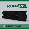 Пластиковый плинтус Ronapol Дуб мореный