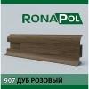 Пластиковый плинтус Ronapol Дуб розовый