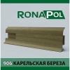 Пластиковый плинтус Ronapol Карельская береза