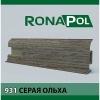 Пластиковый плинтус Ronapol Серая ольха