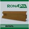 Пластиковый плинтус Ronapol Янтарь